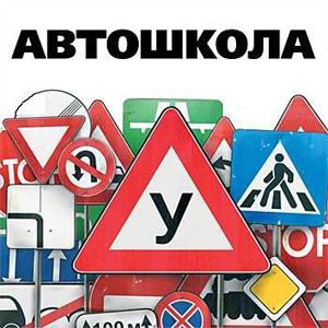Автошколы Тюменцево