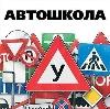 Автошколы в Тюменцево