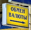 Обмен валют в Тюменцево