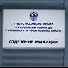 Отделения полиции в Тюменцево