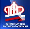 Пенсионные фонды в Тюменцево